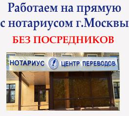 нотариус москва